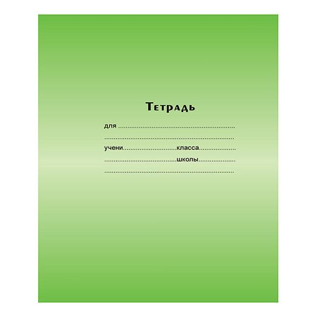 Тетрадь 12л. Мировые тетради зеленая мелованая обложка клетка