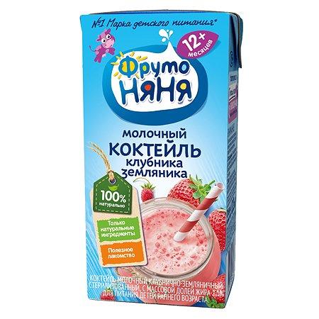 Коктейль ФрутоНяня молочный клубника-земляника 0.2л с 12месяцев