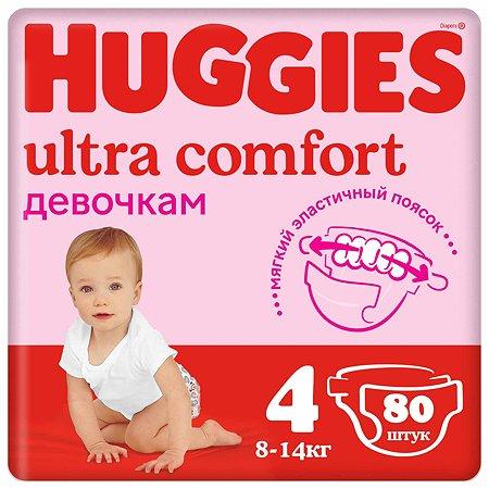Подгузники для девочек Huggies Ultra Comfort 4 8-14кг 80шт