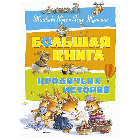 Книга Махаон Большая Книга кроличьих историй