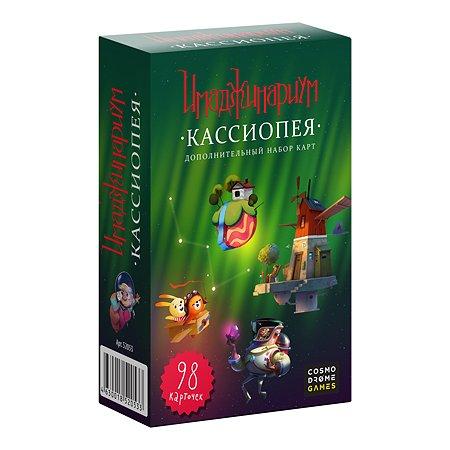 Набор дополнительных карт Cosmodrome Games Имаджинариум Кассиопея 52053