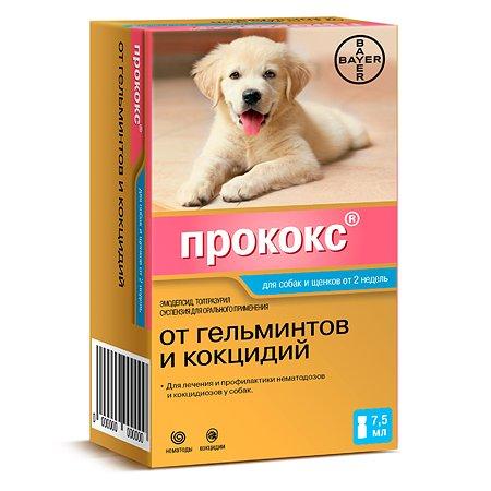 Антигельминтик для собак BAYER Прококс суспензия 7.5мл