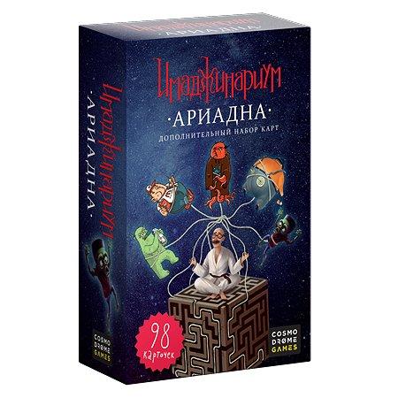 Набор дополнительных карт Cosmodrome Games Имаджинариум Ариадна 11776