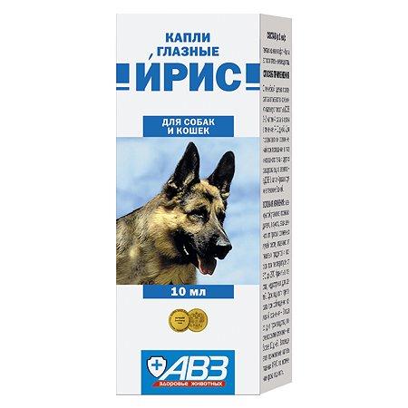 Капли глазные для собак и кошек АВЗ Ирис 10мл