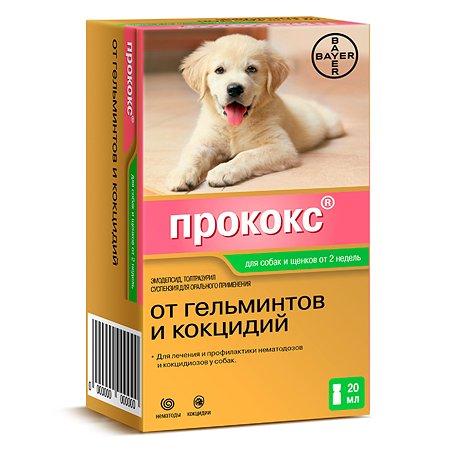 Антигельминтик для собак BAYER Прококс суспензия 20мл