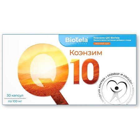 Коэнзим BioTela Q10 30капсул