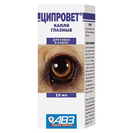 Капли глазные для собак и кошек АВЗ Ципровет 10мл
