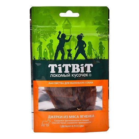 Лакомства для собак TITBIT мелких пород Джерки из мяса ягненка 50г