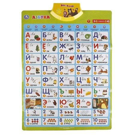 Плакат УМка Первая азбука обучающий Маша и медведь