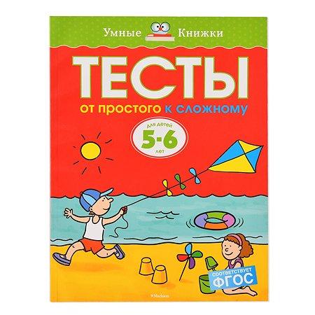 Книга Махаон Тесты От простого к сложному 5-6 лет