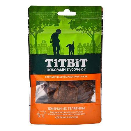 Лакомства для собак TITBIT мелких пород Джерки из телятины 50г