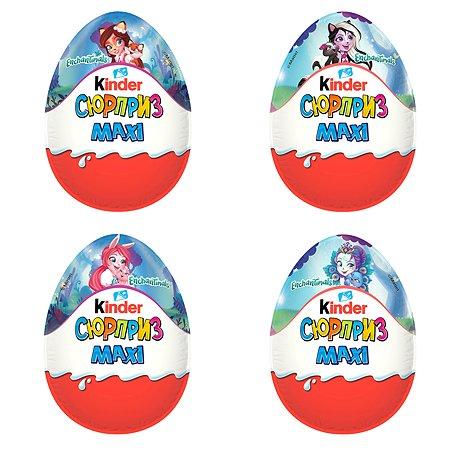 Яйцо шоколадное Kinder Макси Лето для девочек 100г в ассортименте