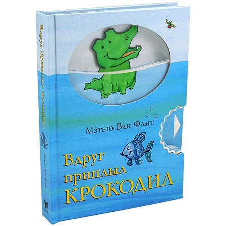 Книга Махаон Вдруг приплыл крокодил