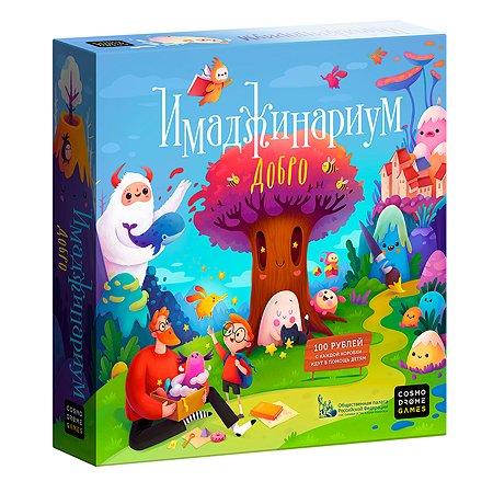 Игра настольная Cosmodrome Games Имаджинариум Добро 52062