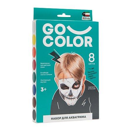 Аквагрим Attivio палитра 8цветов 550301