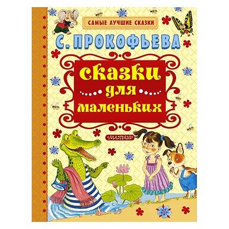 Книга АСТ Сказки для маленьких