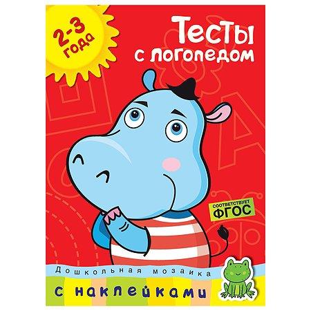 Книга Махаон Тесты с логопедом 2-3 года