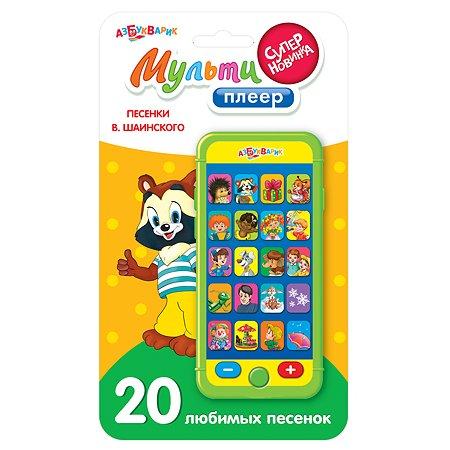 Мультиплеер Азбукварик Песенки В.Шаинского 14080-45-1