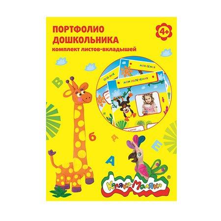 Лист-вкладыш А4 КАЛЯКА МАЛЯКА портфолио дошкольника 20 листов