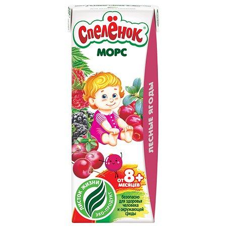 Морс Спелёнок лесные ягоды (с 8 мес) 0.2 л
