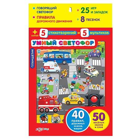 Планшетик Азбукварик Умный светофор 1408080-2