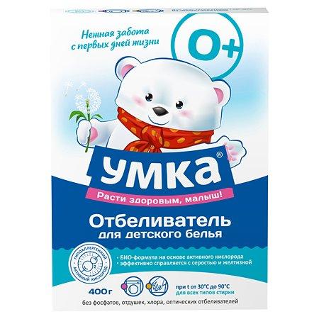 Отбеливатель Умкa детский 400 гр
