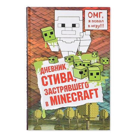 Книга Эксмо Дневник Стива застрявшего в Minecraft