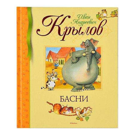 Книга Махаон Басни Крылов И