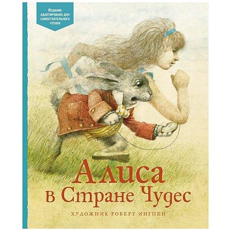 Книга Махаон Алиса в Стране чудес