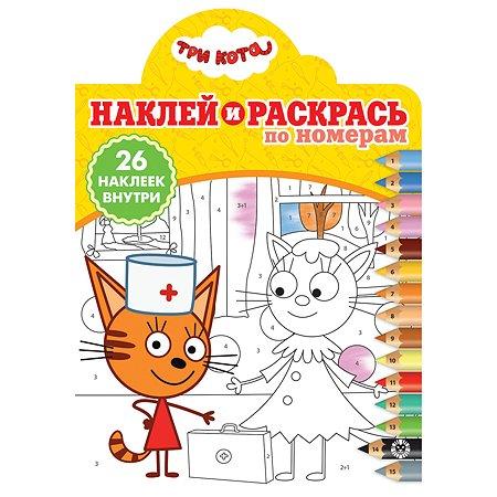 Раскраска Эгмонт Три кота Наклей и раскрась по номерам
