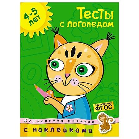 Книга Махаон Тесты с логопедом 4-5 лет