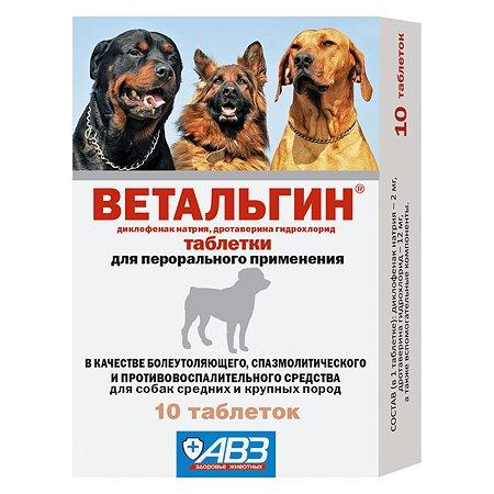 Препарат для собак АВЗ Ветальгин средних и крупных пород 10таблеток