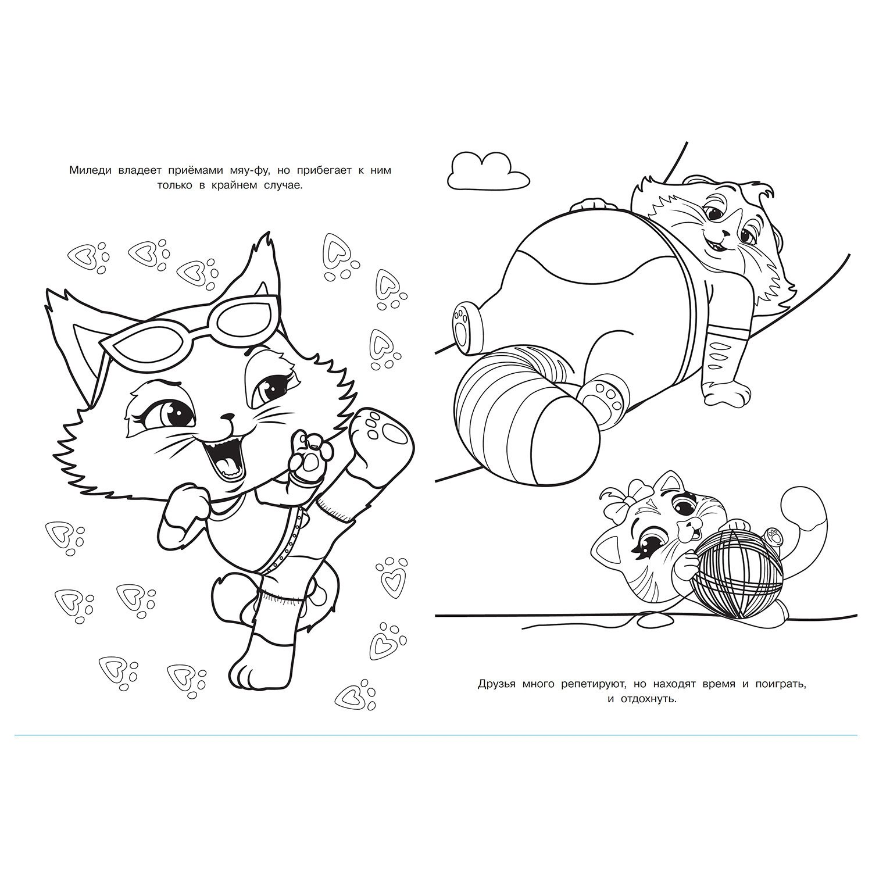 Раскраска Эгмонт 44 котенка Люкс - купить в интернет ...