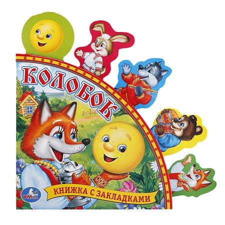 Книга УМка Русские народные сказки с закладками