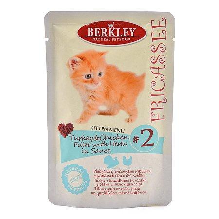 Корм влажный для котят Berkley №2 фрикасе 85г индейка с кусочками курицы и травами в соусе