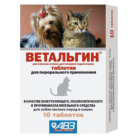Препарат для собак и кошек АВЗ Ветальгин мелких пород 10таблеток
