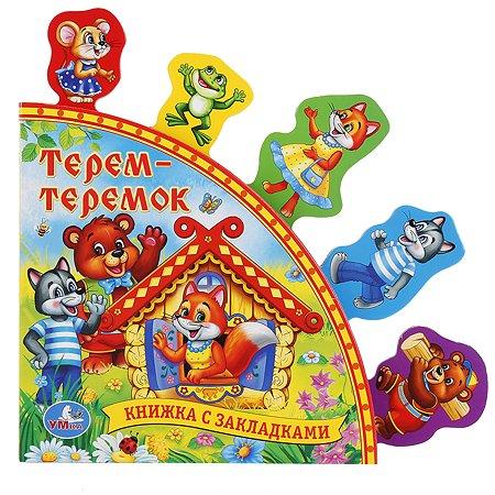 Книга УМка Терем теремок с закладками