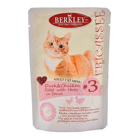 Корм влажный для кошек Berkley №3 фрикасе 85г утка с кусочками курицы и травами в соусе пауч