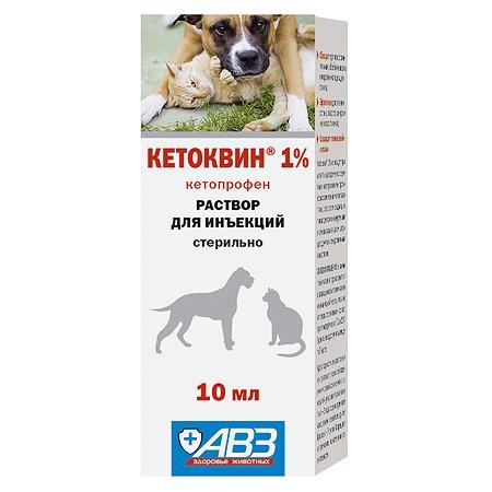 Раствор для инъекций для собак и кошек АВЗ Кетоквин 1% 10мл