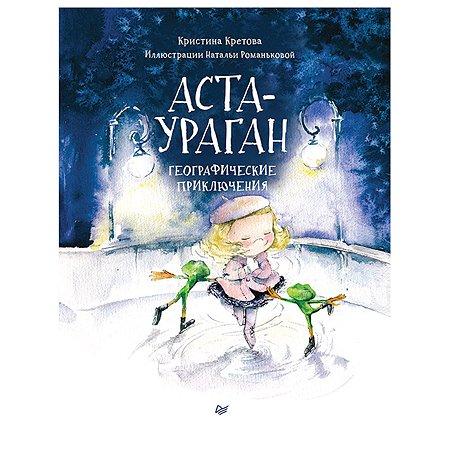 Книга ПИТЕР Аста-Ураган Географические приключения