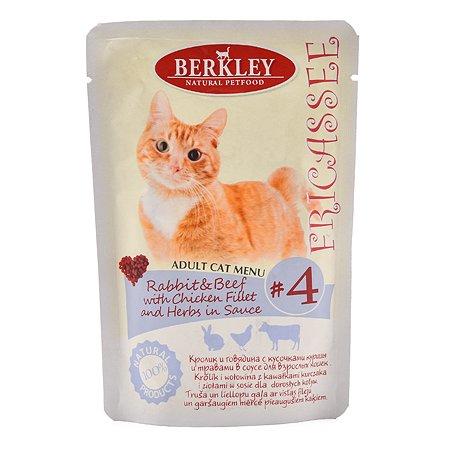 Корм влажный для кошек Berkley №4 фрикасе 85г кролик и говядина с кусочками курицы и травами в соусе пауч