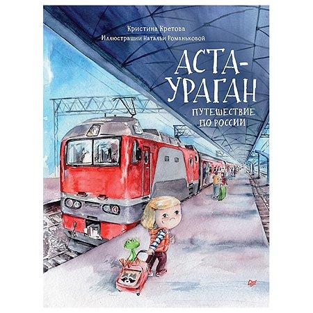 Книга ПИТЕР Аста-Ураган Путешествие по России
