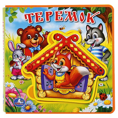 Книга УМка Теремок с пазлами мягкие страницы