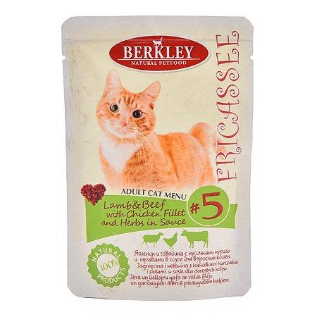 Корм влажный для кошек Berkley №5 фрикасе 85г ягненок и говядина с кусочками курицы и травами в соусе пауч