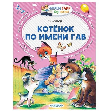 Книга АСТ Котёнок по имени Гав