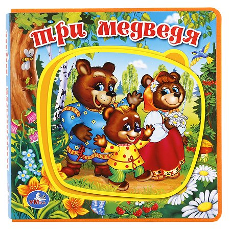 Книга УМка Три медведя с пазлами мягкие страницы