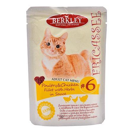 Корм влажный для кошек Berkley №6 фрикасе 85г домашняя птица с кусочками курицы и травами в соусе пауч