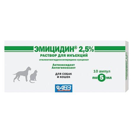 Препарат антиоксидантный для кошек и собак АВЗ Эмицидин 2.5% 5мл 10ампул