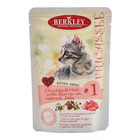 Корм влажный для котят Berkley №1 фрикасе 100г цыпленок с телятиной и ягодами в желе
