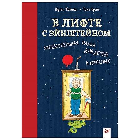 Книга ПИТЕР В лифте с Эйнштейном Увлекательная наука для детей и взрослых